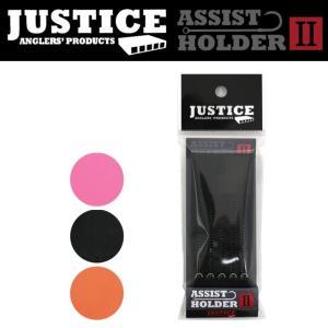 JUSTICE : ジャスティスアシストホルダー2 ASSIST HOLDERアシストフック収納 ジギング|amberjack