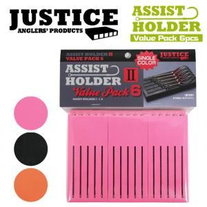 JUSTICE : ジャスティスアシストホルダー2 バリューパック単色6個パックASSIST HOLDER2 VALUE PACK 6pcsアシストフック収納 ジギング|amberjack