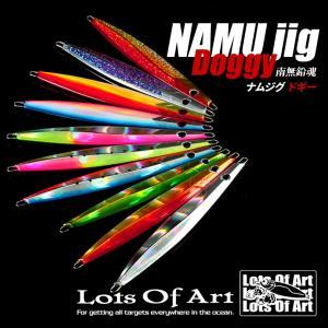南無ジグ ドギー 140gロッツオブアート 《 Lots Of Art 》ジギング メタルジグ|amberjack
