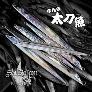 まんま太刀魚 280g  シーファルコン 《 Sea Falcon 》タチウオ パターン専用ジグブルーニングハーツ スロージギング 太刀魚 メタルジグ amberjack
