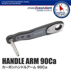 スタジオオーシャンマーク STUDIO Ocean Mark 90Ca カーボンハンドルアームシマノ・ダイワ対応右ハンドル・左ハンドル対応|amberjack