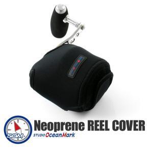 スタジオオーシャンマーク STUDIO Ocean Mark /Neoprene REEL COVER L/ネオプレーン リール カバー L/BHL120 120N トルサ 20 16 オシアジガー5000 4000|amberjack