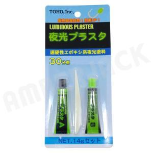 TOHO Inc:東邦産業夜行プラスタ 14gLUMINOUS PLASTER30分型 速硬性エポキシ系夜光塗料タチウオジギング ワイヤーアシスト製作|amberjack