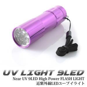 TOHO Inc:東邦産業UVライト9LED近紫外線LEDユーブイライト|amberjack