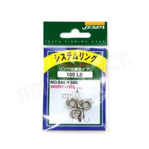 YARIE : ヤリエJESPA ( ジェスパ )システムリング 100LB 3コパックSystem Ring no.546ジギング スプリットリング amberjack