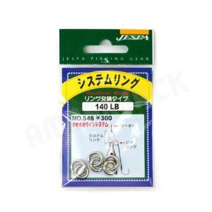 YARIE : ヤリエJESPA ( ジェスパ )システムリング 140LB 3コパックSystem Ring no.546ジギング スプリットリング amberjack