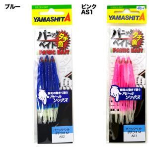 YAMASHITA:ヤマシタパニックベイト タチウオ Mタコベイト 2.5号相当 7.5cm|amberjack