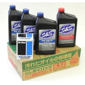 【setss3】 S&S スポーツスターモデル用 オイルセット 1984年以降スポーツスター◆ハーレ...