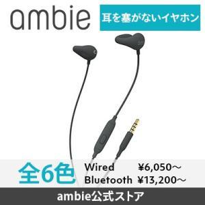 【ambie(アンビー)サウンドイヤカフス/Toypu Brown】イヤホン リモコン付 通話 イヤ...