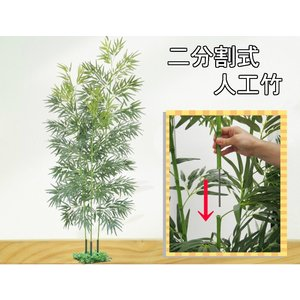 七夕 笹  人工竹 3本立てセットL 170〜230cm (バンブーツリー 自立スタンド付き  造花...