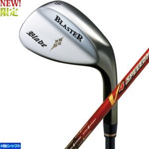 限定ウェッジ BLASTER BLADE V4 SPEEED MAX RED 4軸カーボンシャフト|amcgolf