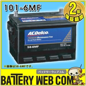 101-6MF ACデルコ 自動車 用 バッテリー DELCO 車 バッテリー 2年保証 輸入車用 北米車用 BCI MF AC Delco|amcom