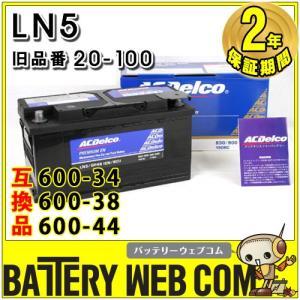 LN5 ACデルコ 自動車 用 バッテリー DELCO旧品番 20-100 車バッテリー 2年保証 輸入車用 欧州車用 DIN MF AC Delco|amcom