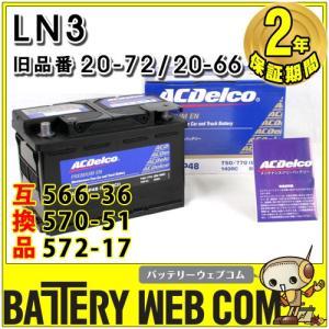 LN3 ACデルコ 自動車 用 バッテリー DELCO 旧品番 20-72 20-66 車バッテリー 2年保証 輸入車用 欧州車用 DIN MF AC Delco|amcom