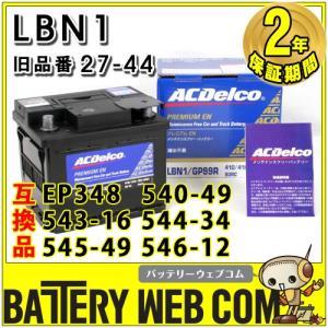 LBN1 ACデルコ 自動車 用 バッテリー DELCO 車バッテリー 旧品番 27-44 2年保証 輸入車用 欧州車用 DIN MF AC Delco|amcom