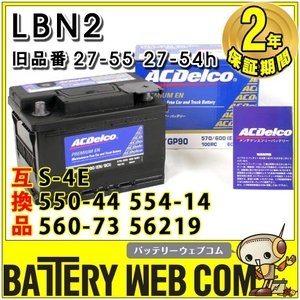 LBN2 ACデルコ 自動車 用 バッテリー DELCO 旧品番 27-54H 車バッテリー 2年保証 輸入車用 欧州車用 DIN MF AC Delco|amcom