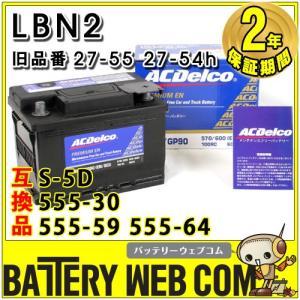 LBN2 ACデルコ 自動車 用 バッテリー DELCO 旧品番 27-55 車バッテリー 2年保証 輸入車用 欧州車用 DIN MF AC Delco|amcom