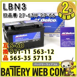 LBN3 ACデルコ 自動車 用 バッテリー DELCO 旧品番 27-63H 車バッテリー 2年保証 輸入車用 欧州車用 DIN MF AC Delco|amcom