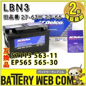LBN3 ACデルコ 自動車 用 バッテリー DELCO 旧品番 27-66 車バッテリー 2年保証 輸入車用 欧州車用 DIN MF AC Delco|amcom