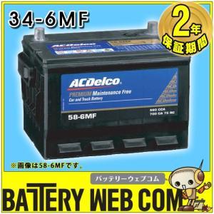 34-6MF ACデルコ 自動車 用 バッテリー DELCO 車 バッテリー 2年保証 輸入車用 北米車用 BCI MF AC Delco|amcom