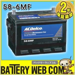 58-6MF ACデルコ 自動車 用 バッテリー DELCO 車 バッテリー 2年保証 輸入車用 北米車用 BCI MF AC Delco|amcom