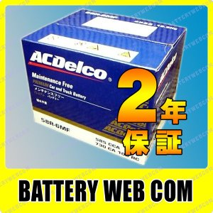 58R-6MF ACデルコ 自動車 用 バッテリー DELCO 車 バッテリー 2年保証 輸入車用 北米車用 BCI MF AC Delco|amcom