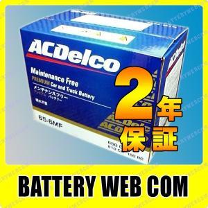 65-6MF ACデルコ 自動車 用 バッテリー DELCO 車 バッテリー 2年保証 輸入車用 北米車用 BCI MF AC Delco|amcom