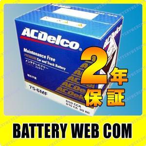 75-6MF ACデルコ 自動車 用 バッテリー DELCO 車バッテリー 2年保証 輸入車用 北米車用 BCI MF AC Delco|amcom