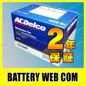 78-6MF ACデルコ 自動車 用 バッテリー DELCO 車バッテリー 2年保証 輸入車用 北米車用 BCI MF AC Delco|amcom