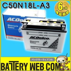 C50N18L-A3 ACデルコ バイク バッテリー Delco Y50-N18L-A BX18-3A C50N18L-A3 互換 純正品|amcom