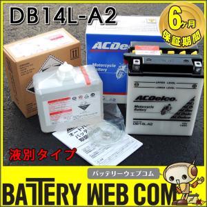 DB14L-A2 ACデルコ バイク バッテリー Delco YB14L-A2 FB14L-A2 GM14Z-3A 互換 純正品|amcom