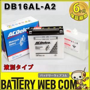 「数量限定・熊本復興支援」 DB16AL-A2 ACデルコ バイク バッテリー Delco YB16AL-A2 FB16AL-A2 GM16A-3A 互換 純正品