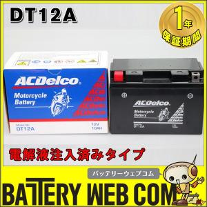 DT12A ACデルコ バイク バッテリー Delco YT12A-BS FT12A-BS 互換 純正品|amcom