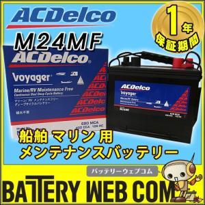 M24MF ACデルコ ボイジャー ディープサイクル 車 バッテリー マリン用 メンテナンスフリー Ac Delco 自動車 船舶用 エレベータ 1年保証 釣り 米車用|amcom