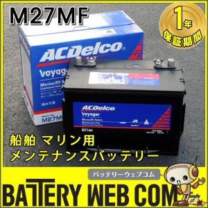 M27MF ACデルコ ボイジャー ディープサイクル 車 バッテリー マリン用 メンテナンスフリー Ac Delcoバッテリー 自動車 船舶用 エレベータ 1年保証 釣り 米車用|amcom