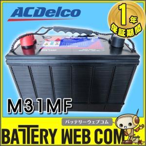 M31HMF ACデルコ ボイジャー ディープサイクル 車 バッテリー マリン用 メンテナンスフリー Ac Delcoバッテリー 自動車 船舶用 エレベータ 1年保証 釣り 米車用|amcom
