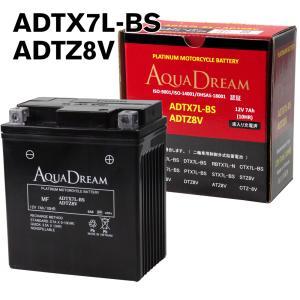 ADTX7L-BS / ADTZ8V アクアドリーム バイク バッテリー AQUA DREAM 液入充電済 オートバイ 純正品 アイドリングストップ車対応 【 送料無料 一部地域送料加算 】|amcom
