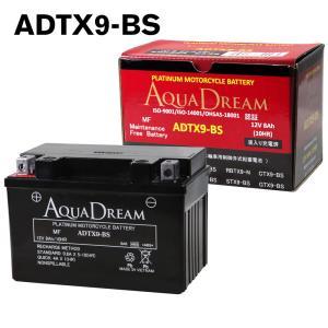 ADTX9-BS アクアドリーム バイク バッテリー AQUA DREAM 液入充電済 オートバイ 純正品 【 送料無料 一部地域送料加算 】|amcom