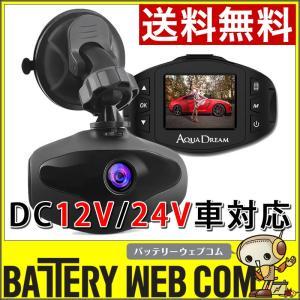 あすつく対応 AQUADREAM  ドライブレコーダー DC12V/24V車対応 1080 Full HD 吸盤取付け AQ-DR001 (AQDR001)|amcom