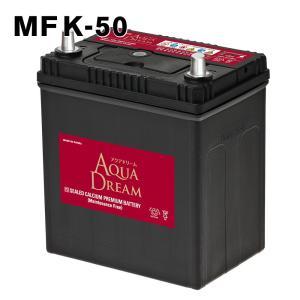 K-50 アクアドリーム 自動車 用 バッテリー アイドリングストップ対応 AQUA DREAM 送料無料(一部地域送料加算)|amcom