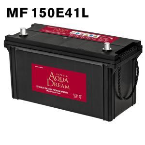 150E41L アクアドリーム 自動車 用 バッテリー 大型業務車 AQUA DREAM 送料無料(一部地域送料加算)|amcom