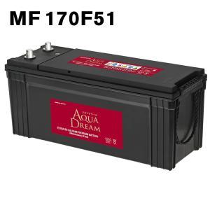 170F51 アクアドリーム 自動車 用 バッテリー 大型業務車 AQUA DREAM 送料無料(一部地域送料加算)|amcom
