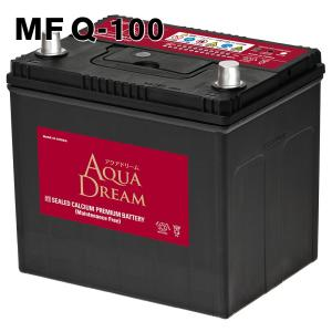 Q-100 アクアドリーム 自動車 用 バッテリー アイドリングストップ対応 AQUA DREAM 送料無料(一部地域送料加算) amcom