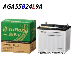 日本製 国産 55B24L 日立 日立化成 新神戸電機 AH55B24L 9 農機 バッテリー 旧品番 AG55B24L ( トラクター 耕うん機 ) Tuflong AG 豊作くん|amcom