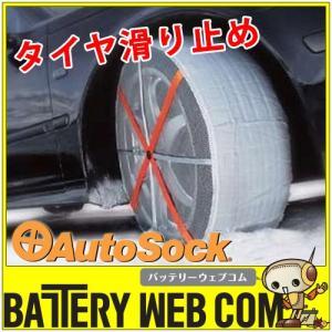 オートソック HP-698 ハイパフォーマンス AutoSock タイヤに履かせる靴下 タイヤチェーン 滑り止め 防寒 HP698|amcom