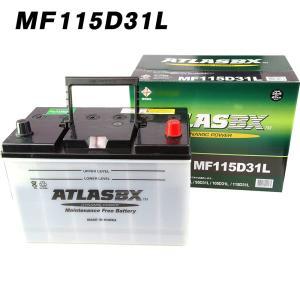 あすつく対応 送料無料 アトラス バッテリー 115D31L 2年保証 ATLAS 自動車用 車 95D31L 105D31L 115D31L 互換 バッテリ-