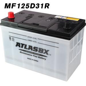 アトラス 車 バッテリー 125D31R ATLAS 自動車用バッテリ- 2年保証 送料無料|amcom