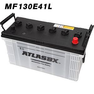 アトラス バッテリー 130E41L ATLASBX 自動車 1年保証 ATLAS 車 互換 100E41L 110E41L 120E41L バッテリ- 送料無料|amcom