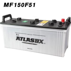 あすつく対応 アトラス バッテリー 150F51 ATLAS 自動車 車 バッテリー 1年保証 送料無料|amcom