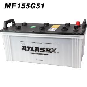 アトラス バッテリー 155G51 ATLAS 車 バッテリ- 自動車 1年保証 送料無料|amcom